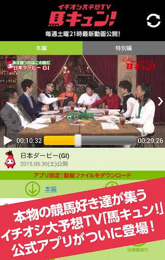 イチオシ大予想TV「馬キュン!」公式アプリ