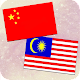 Download 中马翻译   马来语翻译   马来语词典   中马互译 For PC Windows and Mac