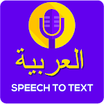 Arabic Voice to Text Speech translate 1.0.1