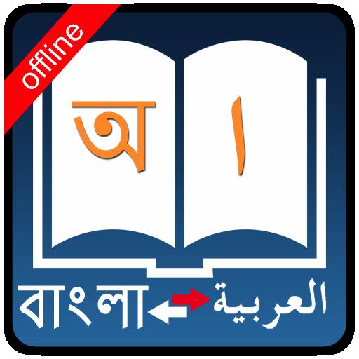 Bangla Arabic Dictionary - Apps on Google Play