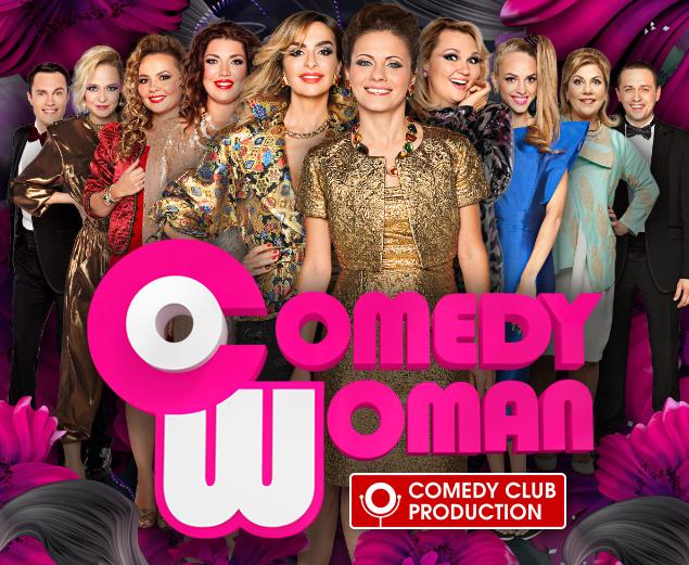 Comedy Woman - Любители современного интеллектуального юмора в предвкушении:  в Америку,     на большие гастроли приезжает самое лучшее в мире шоу Comedy Woman. А лучшее оно –  потому что женское!