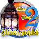 رمضان جانا والعيد RamadanandEid2 Download for PC MAC
