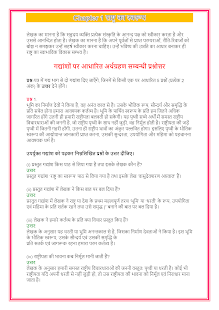 12th class sahityik hindi solution upboard part1 for PC-Windows 7,8,10 and Mac apk screenshot 7
