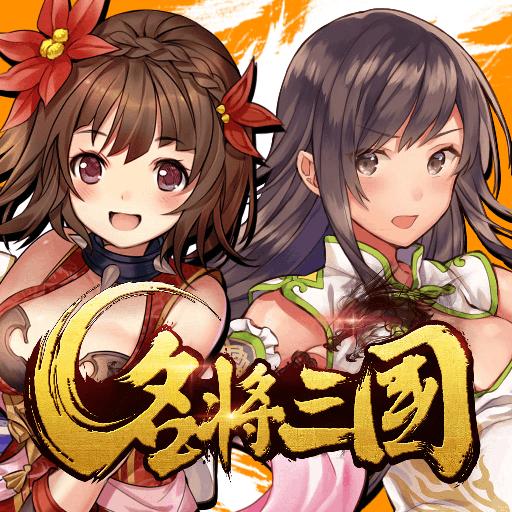 【新作】名将三国-三国異聞伝RPG(三国志x圧倒的爽快アクション) file APK Free for PC, smart TV Download