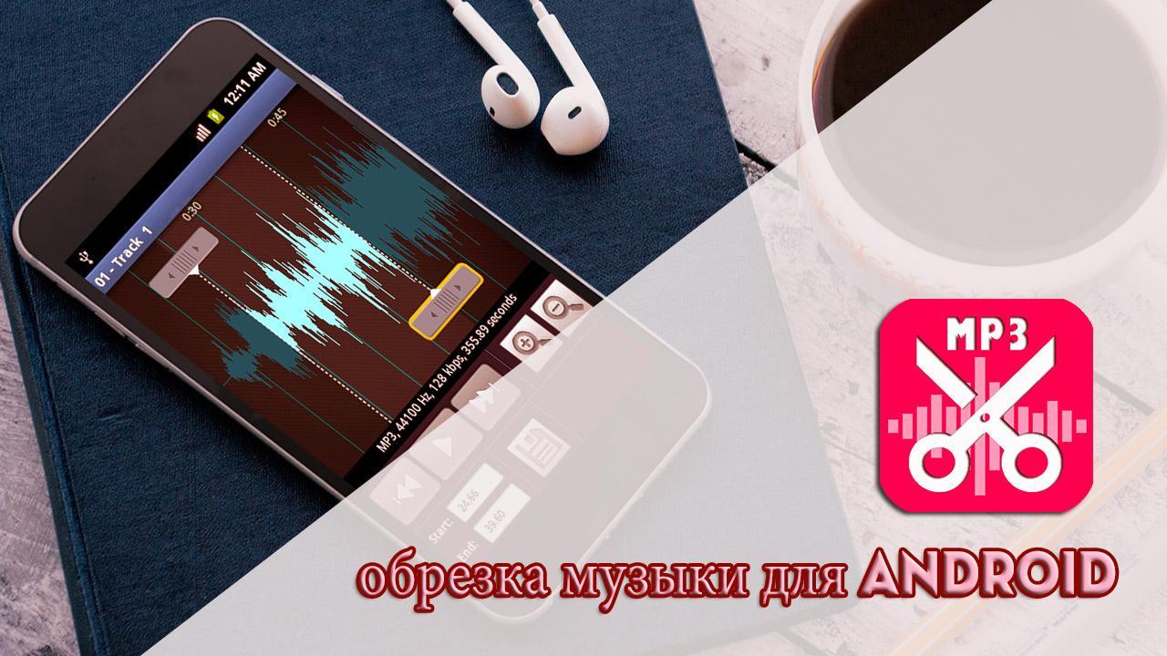 Обрезка программа на мобильный музыки