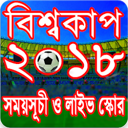 বিশ্বকাপ ফুটবল ২০১৮ সময়সূচি ও লাইভ স্কোর