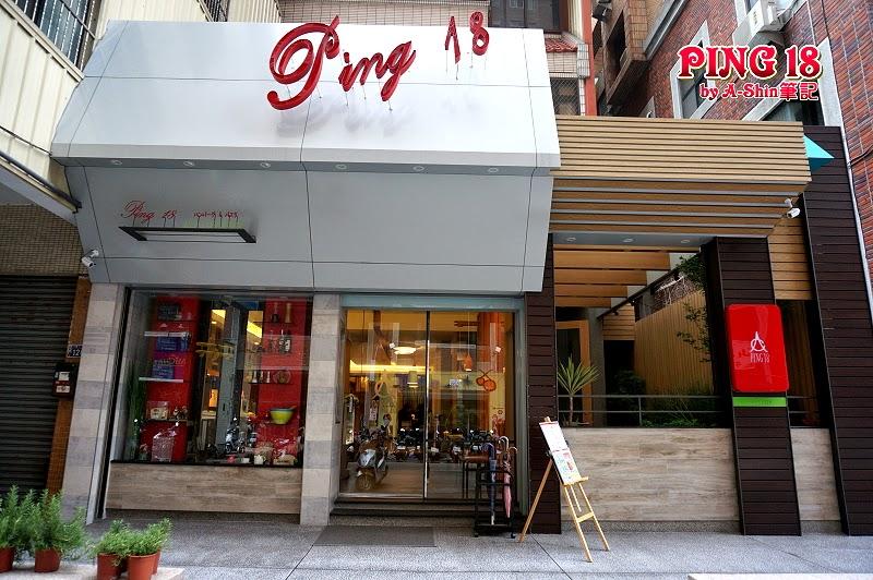 Ping 18 Bistro 新日法輕食1