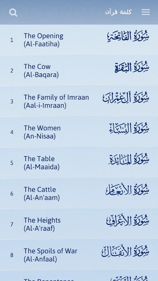 تطبيق كلمة قرآن Kalimah Quran للقرآن الكريم مع أكثر من 20 مقرئاً اندوريد ELs3QEskT9TpjUTODfAx-r8jmDA7wCg4jPTEkQQeCWDD9gLOZSUTvbEuD2cJLL-Diw2w=h900