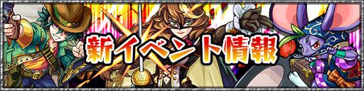 【モンスト】新イベント!「さすらいの無法者」スタート!ステータスも判明!