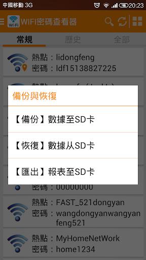 玩免費工具APP|下載WiFi密碼查看器 app不用錢|硬是要APP