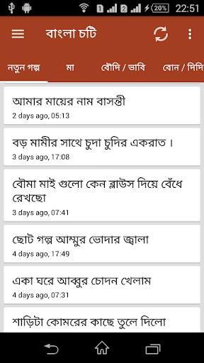 Download Bangla Choti Google Play softwares - a6TBa8ob8M3Y | mobile9