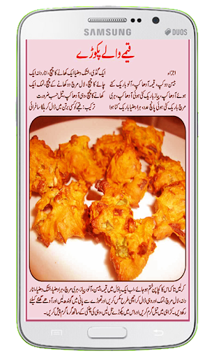 Download ramadan recipes urdu 2016 17 google play softwares ramadan recipes urdu 2016 17 forumfinder Choice Image