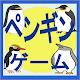 ペンギンゲーム1 Download on Windows