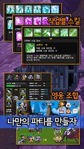 요르단의 반지 – 방치형 전략 RPG 6