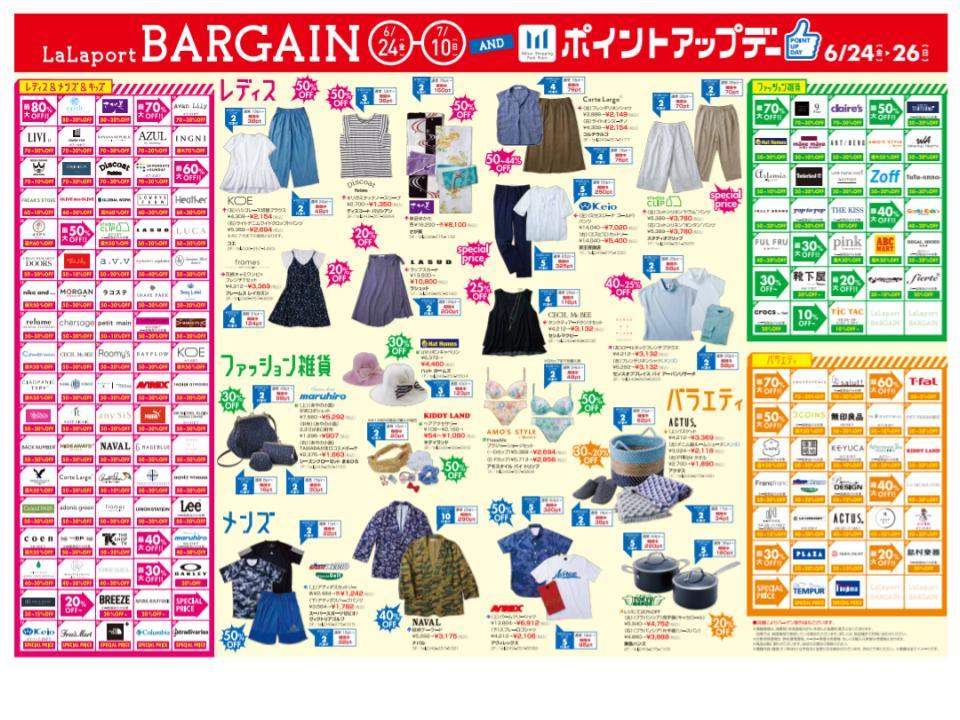 R07.【ららぽーと富士見 】LaLaport BARGEIN1-2 (1).jpg