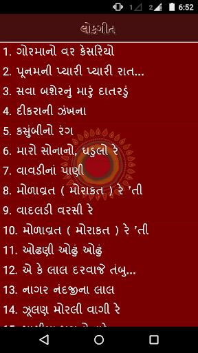 Gujarati Lok Sahitya - Apps on Google Play