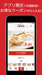 丸亀製麺- screenshot thumbnail