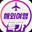 해외여행 특가알림기 - 특가항공권, 해외여행 기획전, 호텔세일, 면세점 할인 이벤트 정보 icon