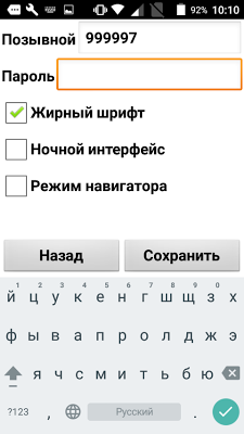 Алло Инфо - Исполнитель - screenshot