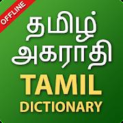 English Tamil Dictionary & Translator Offline