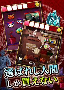 脱出ゲーム 剣と魔法の道具屋さん screenshot 1