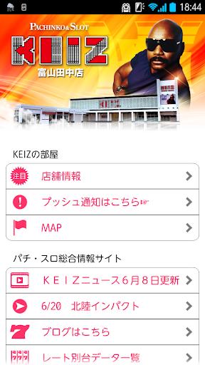 玩免費娛樂APP 下載KEIZ富山田中店 app不用錢 硬是要APP