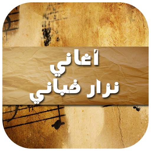 أغاني نزار قباني 2016