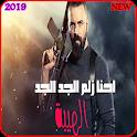 اغنية نحنا زلم الجد الجد - محمد الشيخ -بدون نت2019 icon