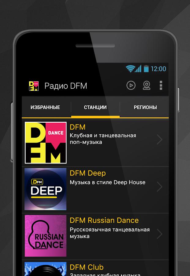 Плейлист Радио DFM за сегодня что играло слушать онлайн