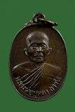 เหรียญรุ่นแรก หลวงปู่บุดดาถาวโร วัดกลางชูศรี ออกสำนักสง์สองพี่น้อง จ.ชัยนาท