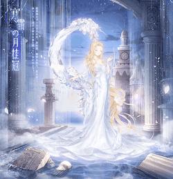 寒霜の月桂冠