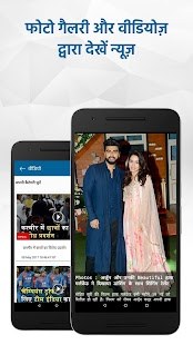 Dainik Jagran - Latest Hindi News India- screenshot thumbnail