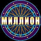 Миллионер 2019 icon