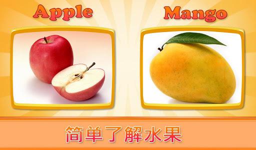 真正的水果為孩子