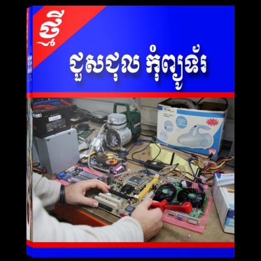 សៀវភៅ រៀន ជុសជុលកុំព្យូទ័រ Computure Repair Icon
