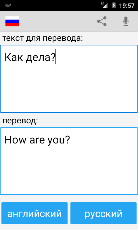 англо-русский переводчик фото переводчик