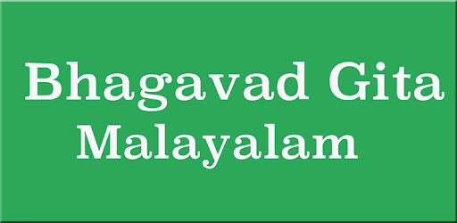 Bhagavad Gita in Malayalam 1 0 apk download for Android