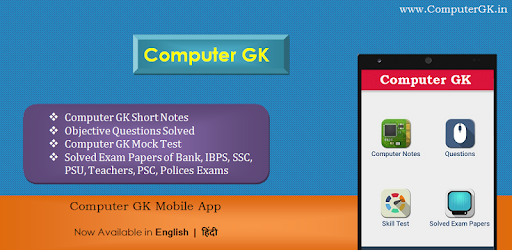 Computer GK - Apps on Google Play