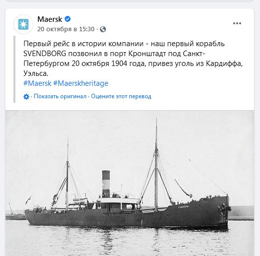 скриншот аккаунта MAERSK история компании