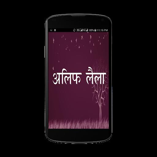 Alif Laila Hindi 2016