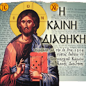 Greek New Testament icon