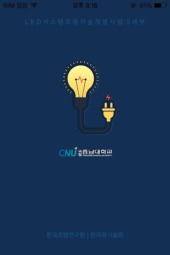 수요자 맞춤형 LED시스템조명