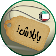 يابلاش! عروض الكويت icon