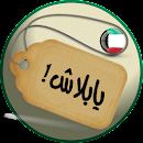 يابلاش! (تخفيضات الكويت) file APK Free for PC, smart TV Download