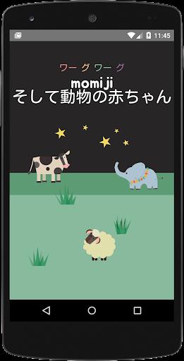 ワーグワーグ 動物の赤ちゃん
