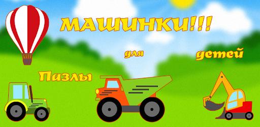 Приложения в Google Play – <b>Пазлы для детей</b> - Машинки