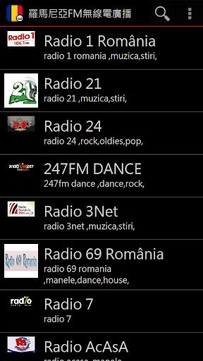 羅馬尼亞FM無線電廣播