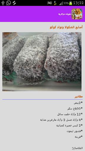 حلويات جزائرية 2015 بدون نت