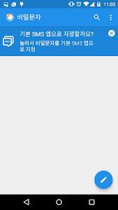 비밀문자(데이터사용무) screenshot 0
