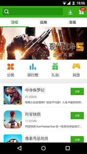 同步推-安卓装机必备手机助手,热门游戏应用免费下载